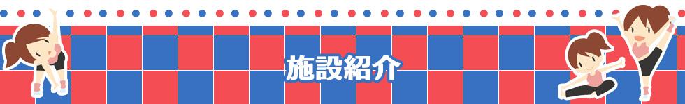 施設紹介|KENSEIKAI 守口ジム