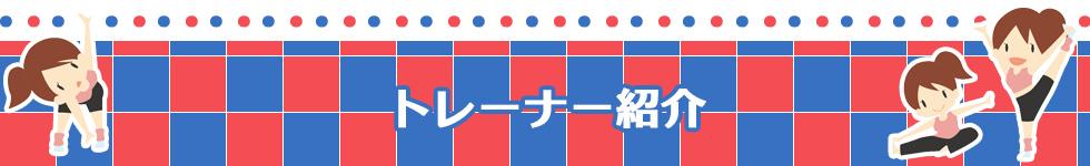 トレーナー紹介|KENSEIKAI 守口ジム