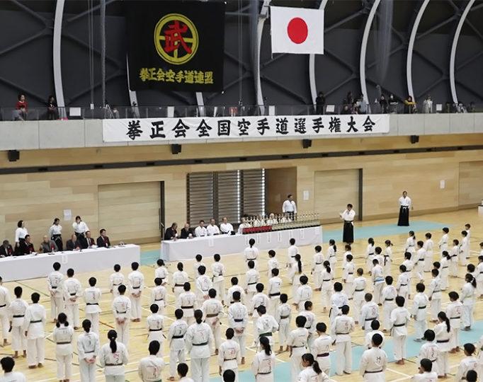 第44回 拳正会 全国空手道選手権大会(2018年)