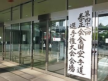 第42回 拳正会 全国空手道選手権大会(2016年)