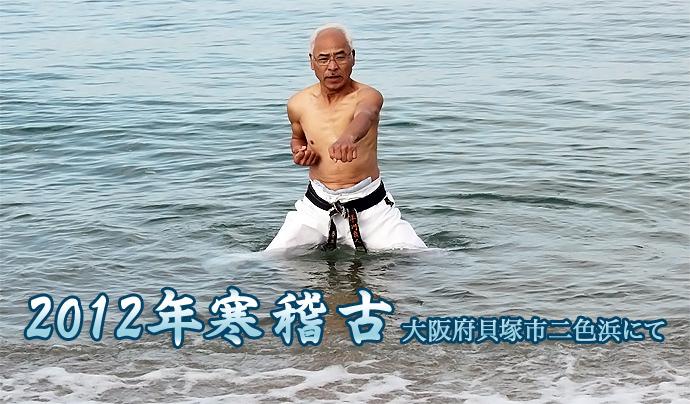 寒稽古2012年 拳正会空手道連盟
