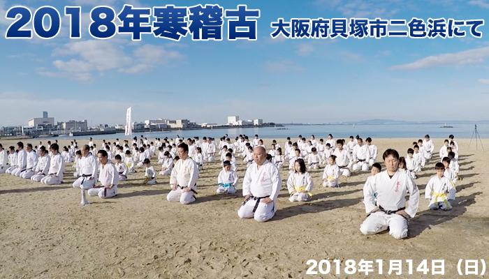 寒稽古2018年 拳正会空手道連盟