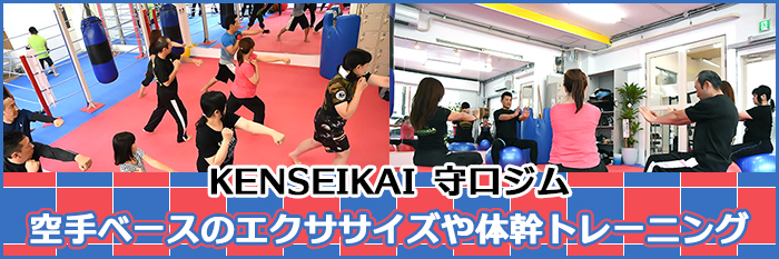 KENSEIKAI守口ジム空手ベースのエクササイズや体幹トレーニング