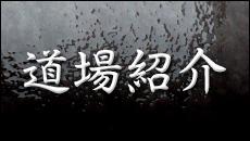道場紹介|拳正会空手道連盟