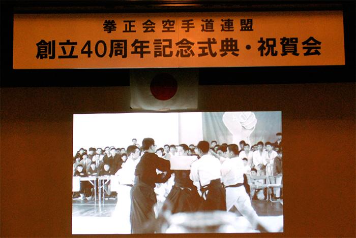 40周年記念式典|拳正会空手道連盟