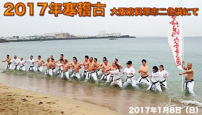 寒稽古2017年 拳正会空手道連盟