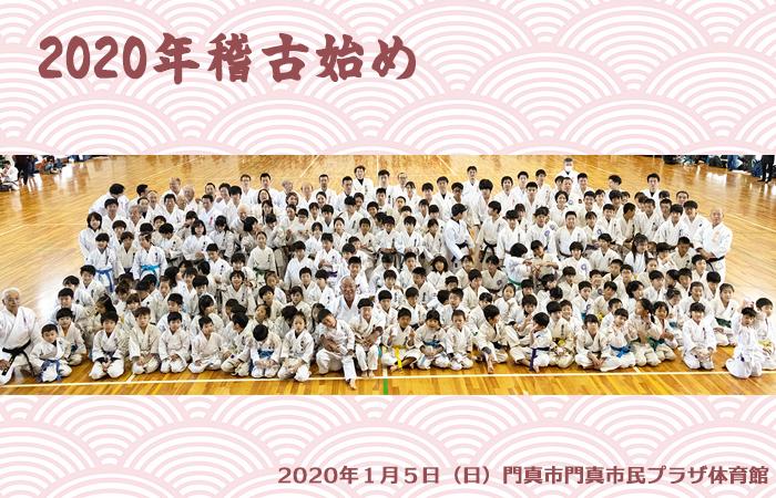 2019年稽古始め 拳正会空手道連盟